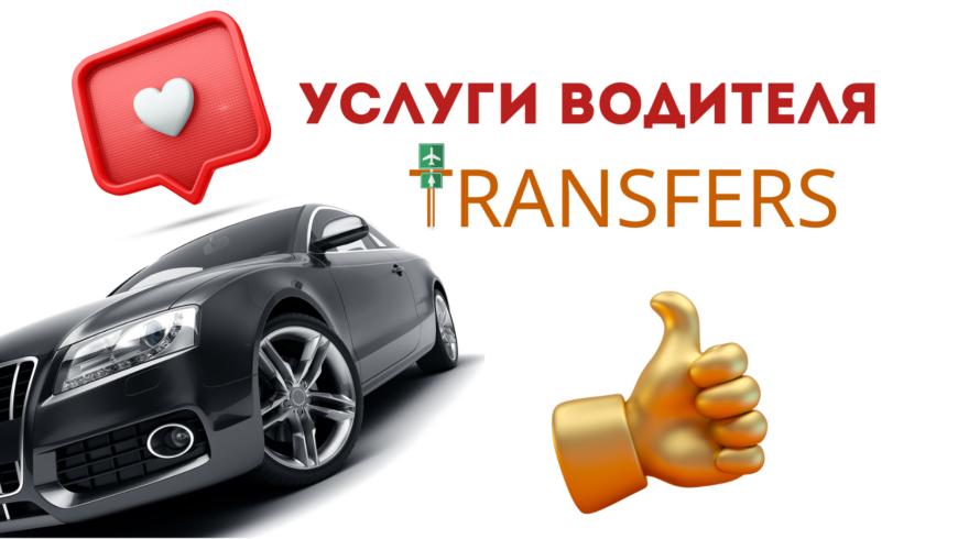 -ВОДИТЕЛЯ-1